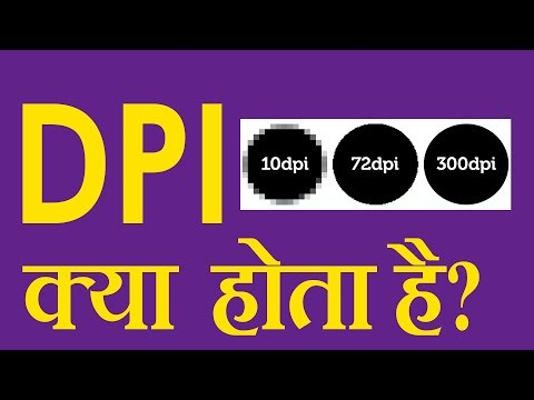What is DPI? DPI क्या होता है? | Learn Graphic designing in Hindi