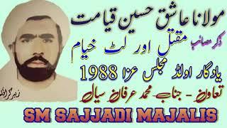 Zakir Ashiq Hussain Qayamat - Maqtal + Lut Khayyam, 1989, Old Majlis (SM Sajjadi)