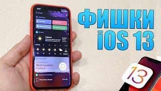 Топ фишки iOS 13! Скрытые функции iPhone на iOS 13
