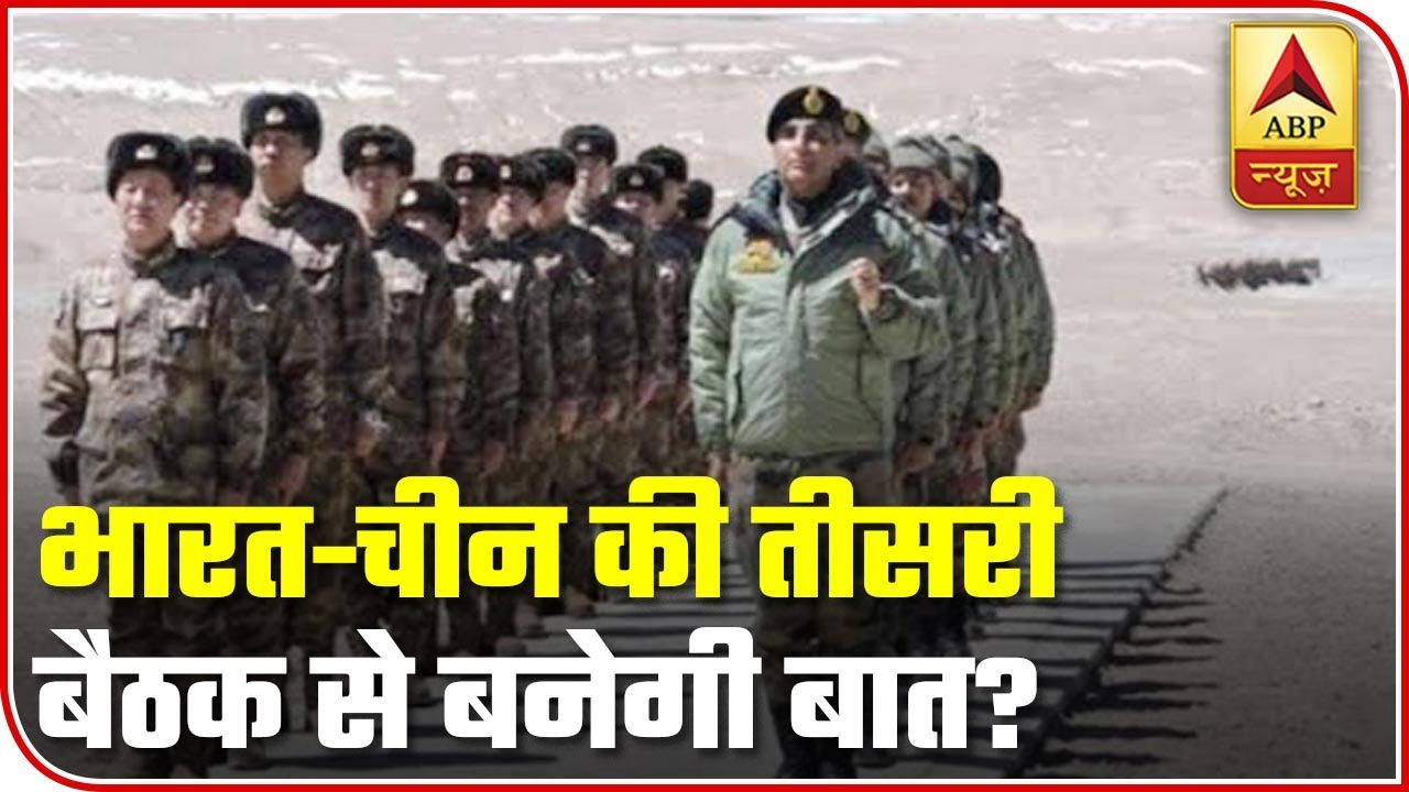 Will The Third Meet Between India And China Lead To Positive Results? | ABP News