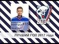 Лучший гол года ХК Северские волки 2004 ХК Центр Москва 16 12 2017 Алексин кубок Гризли mp3