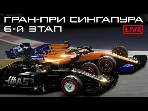 F1 2019   ГРАН-ПРИ СИНГАПУРА   1-й СЕЗОН   ONBOARD   ESPORTS