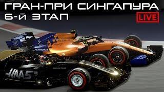 F1 2019 | ГРАН-ПРИ СИНГАПУРА | 1-й СЕЗОН | ONBOARD | ESPORTS