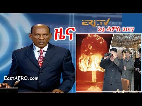 Eritrean News ( July 29, 2017) |  Eritrea ERi-TV
