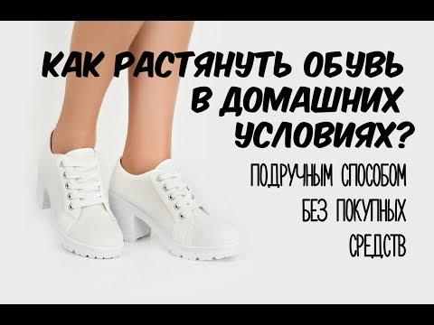 КАК РАСТЯНУТЬ ОБУВЬ? Растягиваем обувь сами. Ратянуть обувь в домашних условиях.