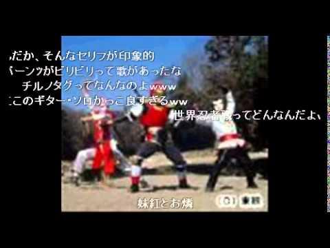 世界忍者戦ジライヤOPフル