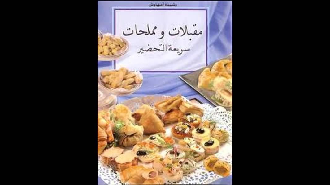 halawiyat rachida amhaouch gratuit