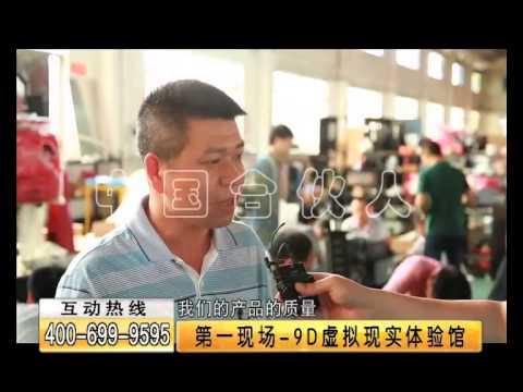 9D VR cinema TV Show
