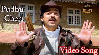 Pudhu Cheri Video Song | Singaravelan Tamil Movie Songs | Kamal Haasan, Khushboo | Ilayaraja Hits HD
