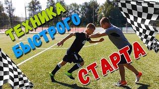 Техника быстрого старта в футболе