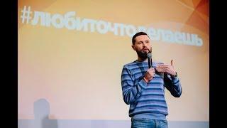 Ключ к #любиточтоделаешь. Дмитрий Шаменков