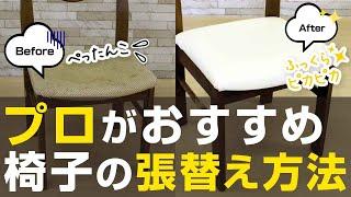 「スポンジDIY」椅子の張り替え スポンジ専門店ソフトプレン