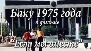 Баку 1975 года в фильме