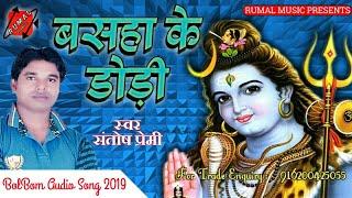 Santosh Permi Ka Bolbam song | Basha Ke Dori | Rumal Music | YouTube