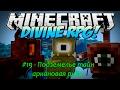 DivineRPG 19 Подземелье тайн аркана Аркановая руда алтарь драмикса mp3