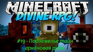 DivineRPG - 19. Подземелье тайн (аркана). Аркановая руда, алтарь драмикса..