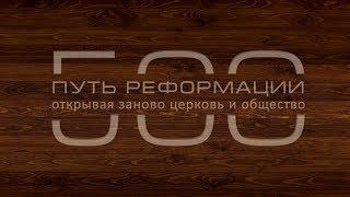 Путь реформации. Сергей Санников. День 2