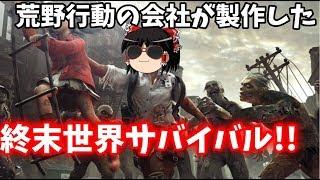 【ライフアフター】新作無料ゾンビサバイバルゲームがまさかのジャンルだった!【ゆっくり実況】