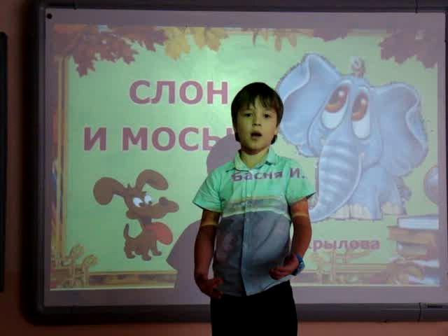 Изображение предпросмотра прочтения – ДаниилШастин читает произведение «Слон и Моська» И.А.Крылова