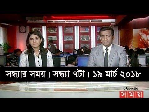 সন্ধ্যার সময়  সন্ধ্যা ৭টা   ১৯ মার্চ ২০১৮   Somoy tv News Today   Latest Bangladesh News