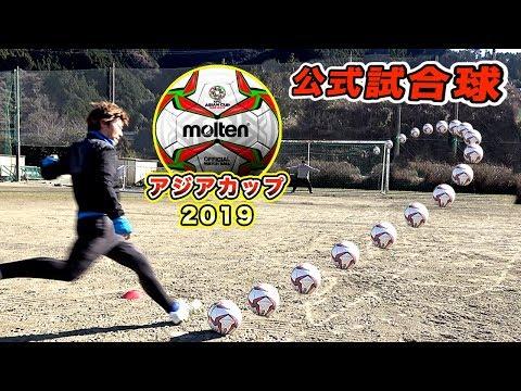 【モルテン新作】日本代表も使う公式試合球!「AFCアジアカップUAE2019」のサッカーボールでフリーキック蹴ってみた!
