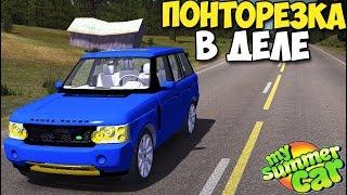 My Summer Car - ПОНТОРЕЗКА (Range Rover)