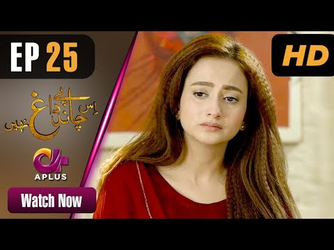 Is Chand Pe Dagh Nahin - Episode 25 - Aplus ᴴᴰ Dramas