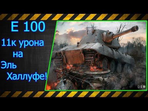 E 100. 11к