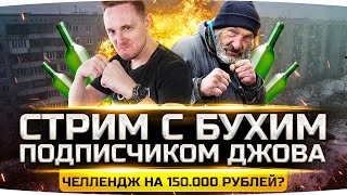 СТРИМ С БУХИМ ПОДПИСЧИКОМ ДЖОВА ● Челлендж на 150.000 рублей?