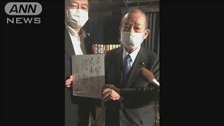 小泉元総理らが会食 二階氏に色紙手渡す(20/06/10)
