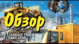 RECYCLE: Garbage Truck Simulator - обзор игры