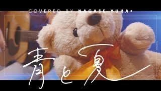 ➕ 青と夏 - Mrs. GREEN APPLE // covered by ながせゆか+ (Acoustic)