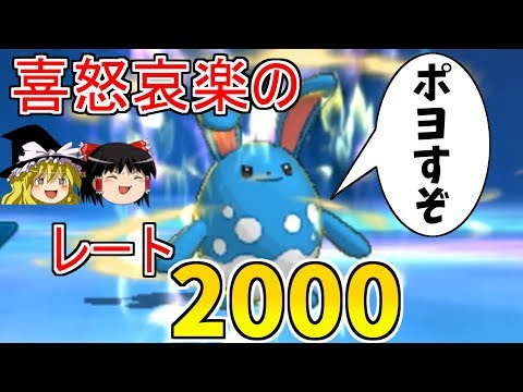 【ポケモンUSUM】喜怒哀楽のレート2000!【ゆっくり実況】