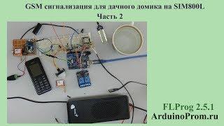 GSM сигнализация для дачного домика на SIM800L - Часть 2