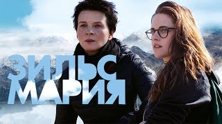Зильс-Мария / Clouds of Sils Maria (2014) / Драма
