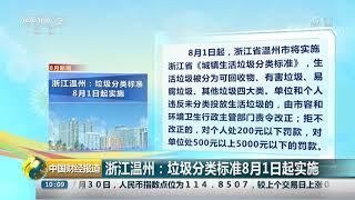 [中国财经报道]浙江温州:垃圾分类标准8月1日起实施| CCTV财经