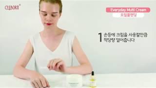 [CELLBORN] 에브리데이 멀티 크림 활용법