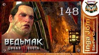 Прохождение Ведьмак 3: Дикая Охота #148 РАСПУТЫВАЯ КЛУБОК