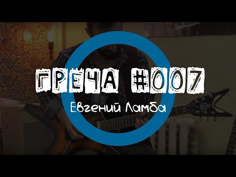 Греча #007 - Евгений Ламба