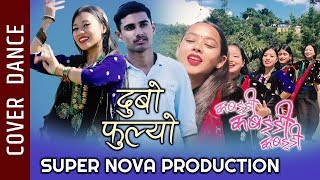 Dubo Phulyo || KABADDI KABADDI KABADDI || Cover Dance || Super Nova Production || Contestant No. 6