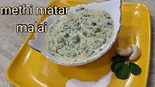 Methi Malai Mutter Paneer Recipe | Restaurant Style methi malai mutter paneer recipe | मेथी मलाई