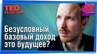 🤑 Безусловный базовый доход как социальное будущее человечества! (Рутгер Брегман) #TED на русском