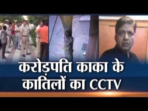 CCTV Footage: Congress Leader Ashok Kaka Shot Dead in Rohtak