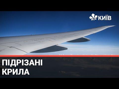Телеканал Київ: Коронавірус вдарив по авіакомпаніях - коментує Кирило Новіков, авіаексперт
