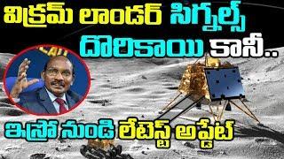 విక్రమ్ లాండర్ సిగ్నల్స్ దొరికాయి కానీ | Vikram Lander Got Signals But  ? Chandrayaan 2