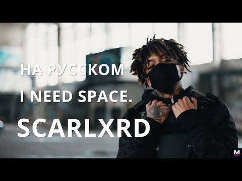 SCARLXRD/I NEED SPACE /ПЕРЕВОД/НА РУССКОМ/СУБТИТРЫ/JS