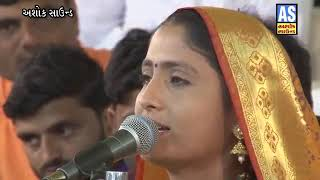 Gita Ben rabari song guru
