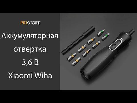 Аккумуляторная электрическая отвертка Xiaomi Wiha 3,6В Zu Hause Electric Screwdriver
