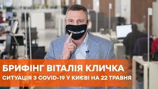 Коронавирус 22 мая Виталий Кличко о распространении Covid 19 в Киеве