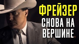 БРЕНДАН ФРЕЙЗЕР СНОВА НА ВЕРШИНЕ
